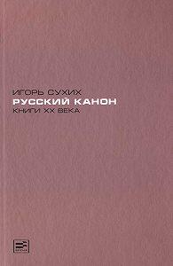 И. Н. Сухих -Русский канон. Книги XX века