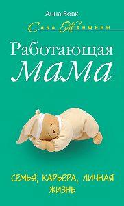 Анна Вовк -Работающая мама. Семья, карьера, личная жизнь