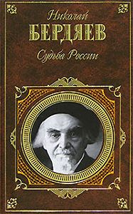 Николай Бердяев -Судьба России (сборник)