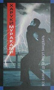 Харуки Мураками - Все божьи дети могут танцевать
