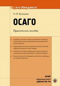 Оксана Владимировна Кузнецова -ОСАГО. Практическое пособие