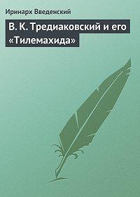Иринарх Введенский -В. К. Тредиаковский и его «Тилемахида»