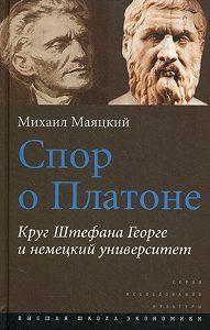 Михаил Маяцкий -Спор о Платоне. Круг Штефана Георге и немецкий университет