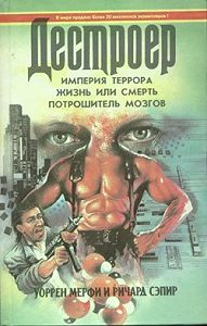 Ричард Сэпир -Жизнь или смерть