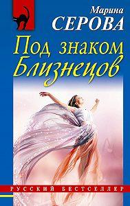Марина Серова - Под знаком Близнецов