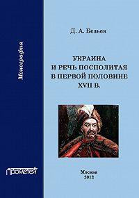 Дмитрий Безьев -Украина и Речь Посполитая в первой половине XVII в.