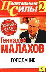 Геннадий Петрович Малахов -Голодание