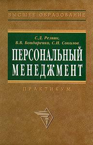 Владимир Бондаренко -Персональный менеджмент. Тесты и конкретные ситуации: практикум