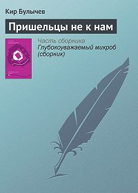 Кир Булычев -Пришельцы не к нам
