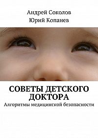 Юрий Копанев -Советы детского доктора