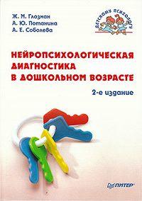 Александра Соболева -Нейропсихологическая диагностика в дошкольном возрасте