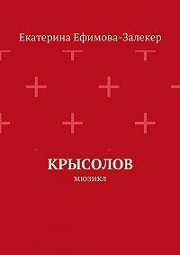 Екатерина Ефимова-Залекер -Крысолов. Мюзикл