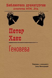 Петер Хакс - Геновева