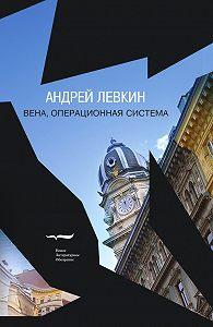 Андрей Левкин -Вена, операционная система