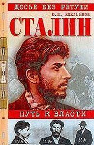 Юрий Емельянов -Сталин. Путь к власти