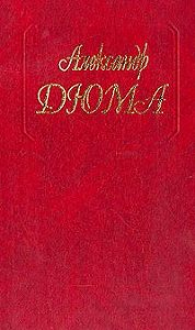 Александр Дюма -Женщина с бархоткой на шее