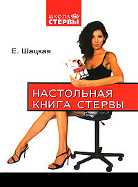 Евгения Шацкая - Настольная книга стервы