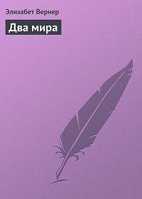 Элизабет Вернер -Два мира