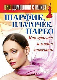 С. П. Кашин -Шарфик, платочек, парео. Как красиво и модно повязать
