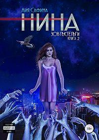 Айя Сафина -Нина. Книга 2. Зов пустельги