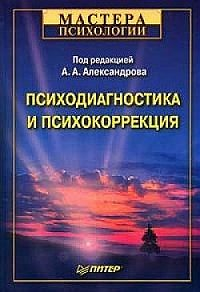 Александр Александров -Психодиагностика и психокоррекция