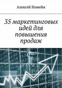Алексей Номейн -35маркетинговых идейдля повышения продаж