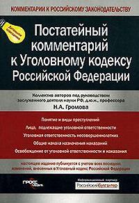 Николай Александрович Громов -Постатейный комментарий к Уголовному кодексу РФ