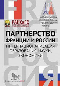 Сборник статей -Партнерство Франции и России. Интернационализация образования, науки, экономики