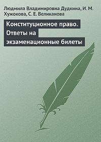 С. Е. Великанова -Конституционное право. Ответы на экзаменационные билеты