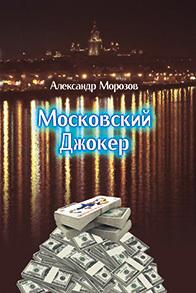 Александр Морозов -Московский Джокер