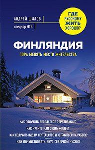 Андрей Шилов -Финляндия. Пора менять место жительства
