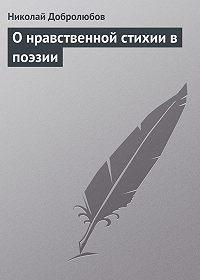 Николай Добролюбов -О нравственной стихии в поэзии