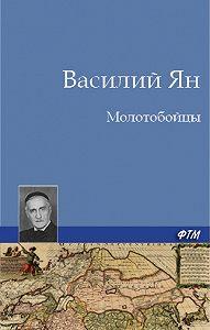 Василий Ян -Молотобойцы