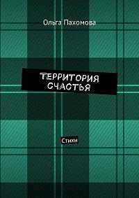 Ольга Пахомова -Территория счастья. Стихи