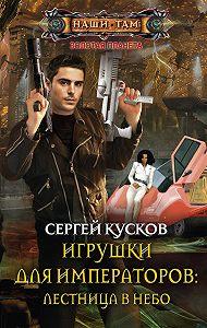 Сергей Кусков -Игрушки для императоров: лестница в небо