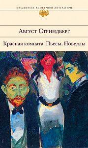 Август Юхан Стриндберг -Красная комната. Пьесы. Новеллы