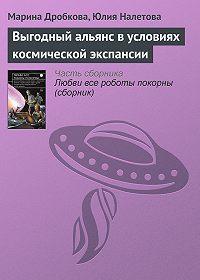 Марина Дробкова -Выгодный альянс вусловиях космической экспансии
