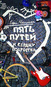 Гэри Чепмен - Пять путей к сердцу подростка