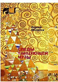 Сергей Мочалов -Следы ТанцующейМузы
