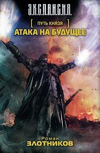 Роман Злотников -Атака на будущее