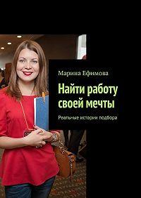 Марина Ефимова -Найти работу своей мечты. Реальные истории подбора