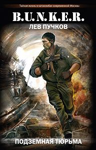 Лев Пучков -Подземная тюрьма