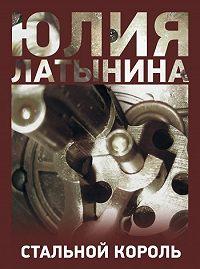 Юлия Латынина -Стальной король