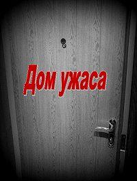 Артём Минайленко -Дом ужаса. Книга 1