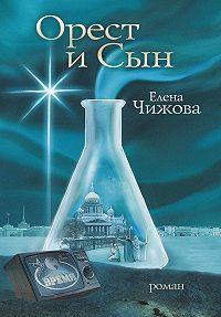Елена Чижова -Орест и сын