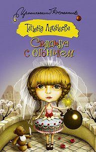 Татьяна Луганцева - Свадьба с огоньком (сборник)