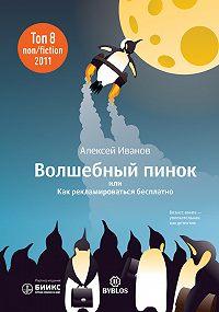 Алексей Н. Иванов -Волшебный пинок, или Как рекламироваться бесплатно