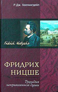Р. Дж. Холлингдейл -Фридрих Ницше. Трагедия неприкаянной души