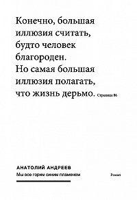 Анатолий Андреев -Мы все горим синим пламенем