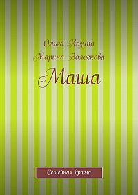Ольга Козина, Марина Волоскова - Маша